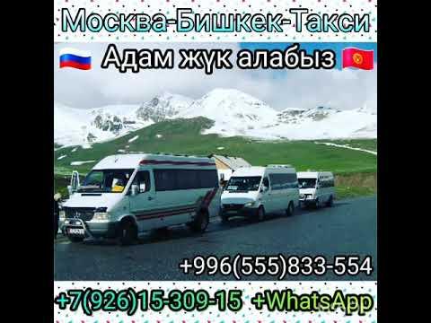 #Москва_Бишкек_Такси 🇷🇺🇰🇬☎️+7(926)15-309-15 +WhatsApp📲