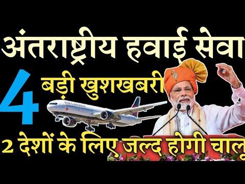International Flight Big Update-4 Great News About International Air Service-International Flight