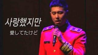 [윤호FANCAM]チョン・ユノ 160427 사랑했지만 YUNHO Jeju