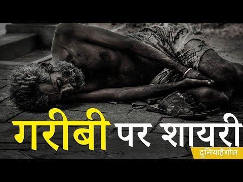 गरीबी शायरी | Garibi Shayari | Amiri Garibi Shayari In Hindi