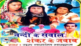 Nandi Ke Sawal Shankar Ke Jawab | नंदी के सवाल शंकर के जवाब | Comedy Kissa