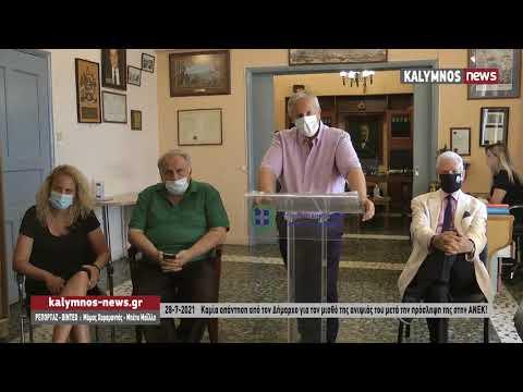 28-7-2021 Καμία απάντηση από τον Δήμαρχο για μισθό της ανιψιάς του μετά την πρόσληψη της στην ΑΝΕΚ