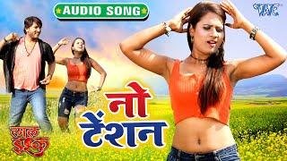 No Tension   Superhit Bhojpuri Song 2021   Alka Jha , Shishir Pandey   Lal Ishq   Hit Songs 2021