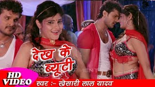 Dekh Ke Beuty - चुटी दिल में काटता - Khesarilal , Ranjit Singh - Bhojpuri Film Laadla Full Song