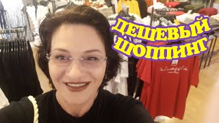 Дешевый шоппинг в Алании // Ассортимент и цены радуют // Покупки из Турции 2019