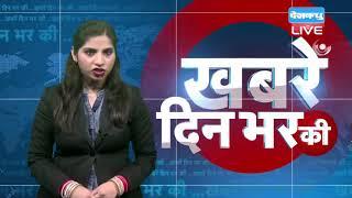 15 July | दिनभर की बड़ी ख़बरें | Today's News Bulletin | | Hindi News India | Top News |#DBLIVE