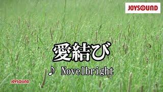 【カラオケ練習】「愛結び」/ Novelbright【期間限定】