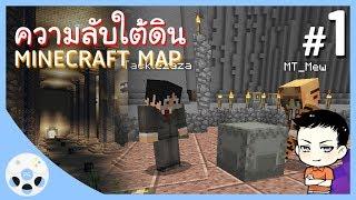 Minecraft CTM ความลับใต้ดิน #1 - นักขวางเพื่อนในตำนาน