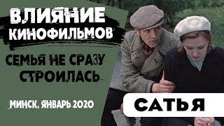 Сатья • Семья не сразу строилась: влияние кинофильмов. Минск, январь 2020