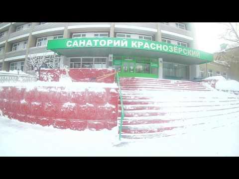 "ЗИМНИЙ САНАТОРИЙ "" КРАСНОЗЁРСКИЙ"". НСК"