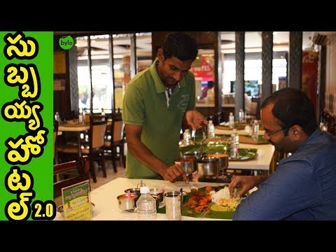 World Famous Subbiah Hotel | Best Veg Restaurant | Best Indi