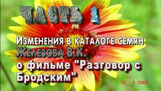 52 ч 1 Изменения в каталоге семян о фильме разговор с Бродским