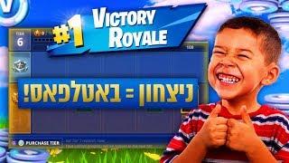 קונה לאחי הקטן את הבאטל פאס אם הוא מנצח משחק בפורטנייט! פרק 2 (עונה 5)