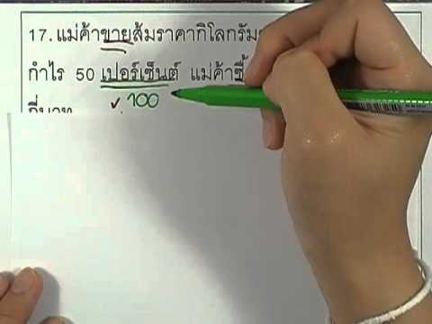 ข้อสอบO-NET ป.6 ปี2552 : คณิต ข้อ17