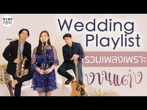 รวมเพลงเพราะงานแต่ง I Wedding Playlist 2021 Cover by JAP Trio I MUSICMORE