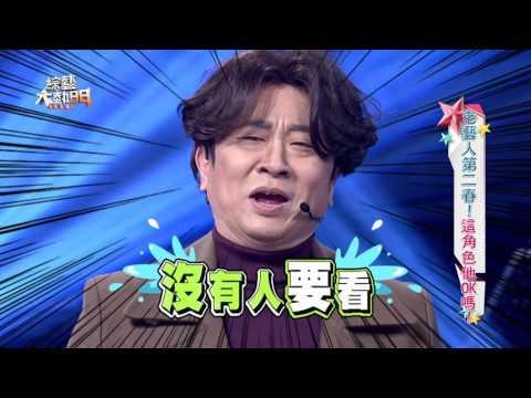 【老藝人第二春!這角色他OK嗎?!】 20170329 綜藝大熱門