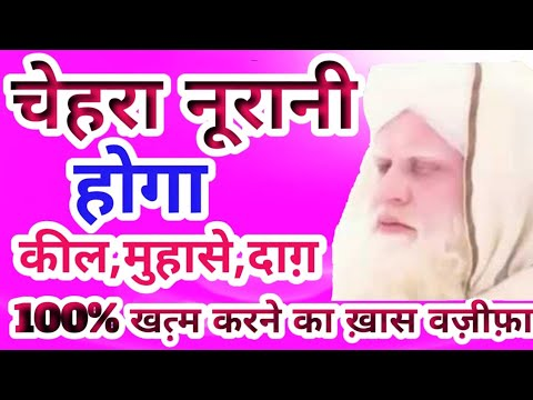 Face Beauty100% Chehra Noorani Hoga चेहरे के दाग़ धब्बे ख़त्म होंगे By H.R World