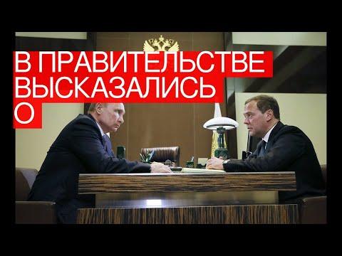 ВПравительстве высказались ородстве Медведевой сруководством «Мираторга»
