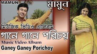 Music Video Album - Ganey Ganey Porichoy By Mamun মিউজিক ভিডিও এ্যালবাম - গানে গানে পরিচয় - মামুন