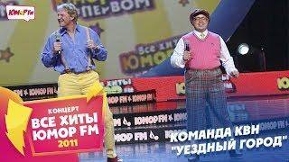 Команда КВН Уездный город А Журин С Писаренко Е Никишин Все хиты Юмора 2011