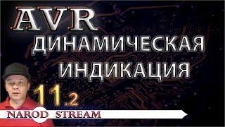 Программирование МК AVR. Урок 11. Динамическая индикация. Часть 2