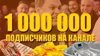 1 000 000 ПОДПИСЧИКОВ НА КАНАЛЕ