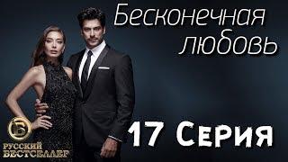 Бесконечная Любовь (Kara Sevda) 17 Серия. Дубляж HD720