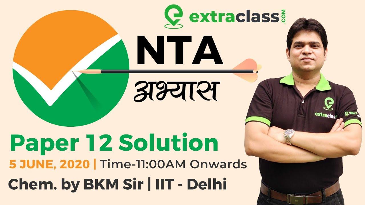 National Test Abhyas App | NTA Abhyas App Chemistry Paper 12 | BKM Sir | Extraclass |  | JEE MAINS