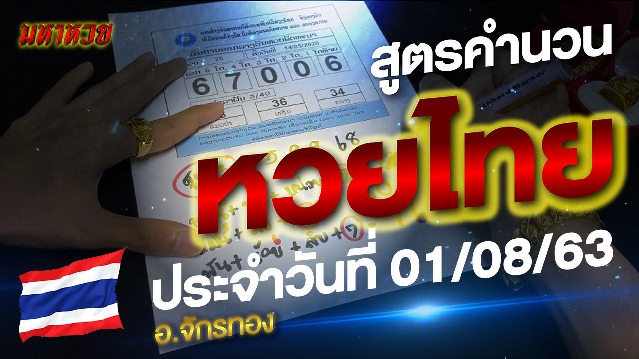 หวยไทยรัฐ อาจารย์จักรทอง งวดที่ 01/08/63 คำนวณตัวเลขวันนี้