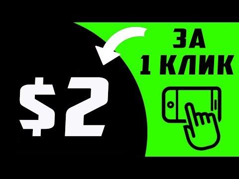 СХЕМА ЗАРАБОТКА $2 ЗА КЛИК БЕЗ ВЛОЖЕНИЙ ДЕНЕГ В ИНТЕРНЕТЕ ✅ ПРОВЕРЕНО 100% ПЛАТИТ 2020