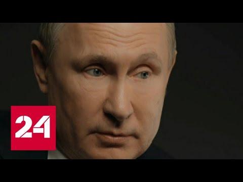 Путин: Сталин не запятнал себя прямыми контактами с Гитлером - Россия 24