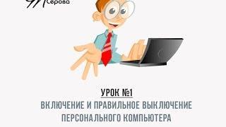 1. Включение и правильное выключение персонального компьютера