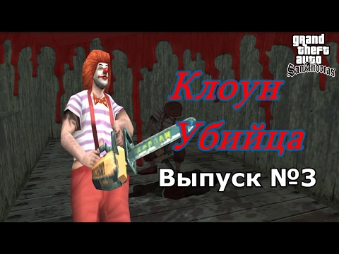 Мистика GTA San Andreas №3: Клоун Убийца