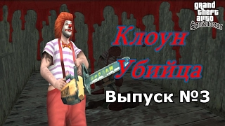 "Мистика GTA San Andreas №3: ""Клоун Убийца"""