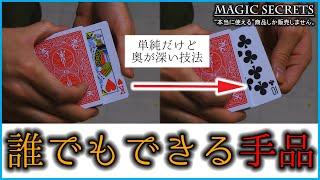 マジック 通販 → http://magic-secrets.net/ 手品メルマガ → http://www.magic-infopreneur.com/