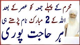 Muharram K Pehly Jumma Ka Wazifa | Asar K Bad Jumma K Din Ka Wazifa | Har Hajat K Lie Wazifa | Amal