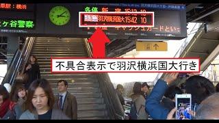 【相鉄JR直通線開通】開通日の西谷駅ホームで不具合表示となっている相鉄新横浜線の羽沢横浜国大駅行きの案内