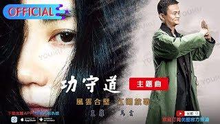 """《功守道》 马云王菲合唱主题曲""""风清扬"""" 电影完整版优酷独播"""