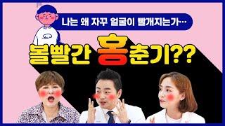 여드름으로 오인하기 쉬운 피부질환, 붉은 얼굴에 대한 …