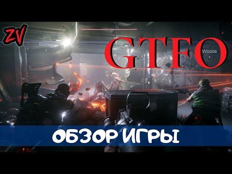 Обзор игры GTFO - настоящее хардкорное выживание