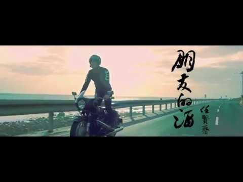 任賢齊 Richie Ren - 朋友的酒 (Official MV)