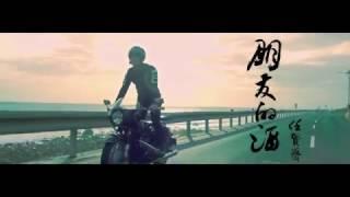 Download 任賢齊 Richie Ren - 朋友的酒 (Official MV)