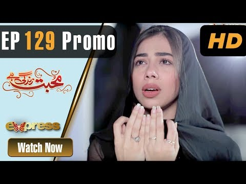 Pakistani Drama | Mohabbat Zindagi Hai – Episode 129 Promo | Express Entertainment Dramas | Madiha