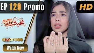Pakistani Drama | Mohabbat Zindagi Hai - Episode 129 Promo | Express Entertainment Dramas | Madiha
