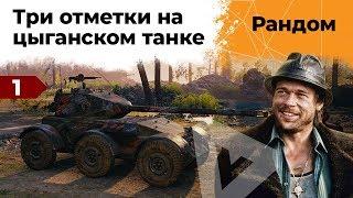 EBR Hotch. Айнаненане танк. Беру три отметки #1