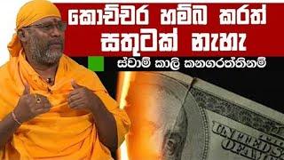 කොච්චර හම්බු කරත් සතුටක් නැහැ | Piyum Vila | 10-07-2019 | Siyatha TV Thumbnail