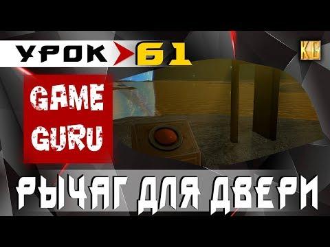 GameGuru - СЕКРЕТНАЯ ДВЕРЬ/РЫЧАГ - урок 61 (создание игр без навыков программирования) |
