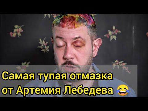 Артемий Лебедев о Ролике в Поддержку Поправок в Конституцию