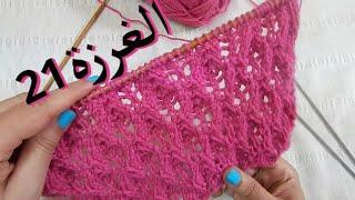 \\\تعلمي غرزة تريكو جديدة كل اسبوع \\\ learn New knitting stitch every week.