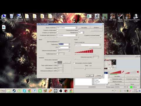 видео: Как снимать видео с вебкой через программу obs